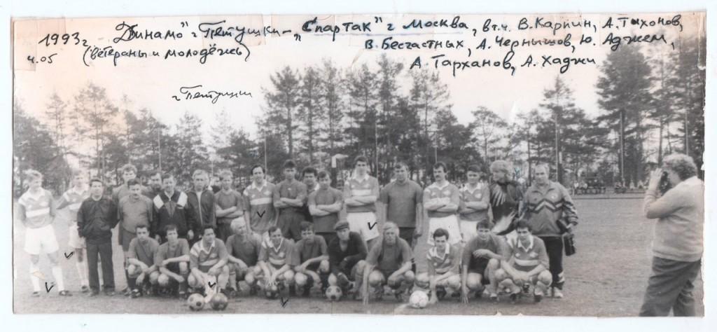 Немного истории футбола города Петушки на старых фото 05