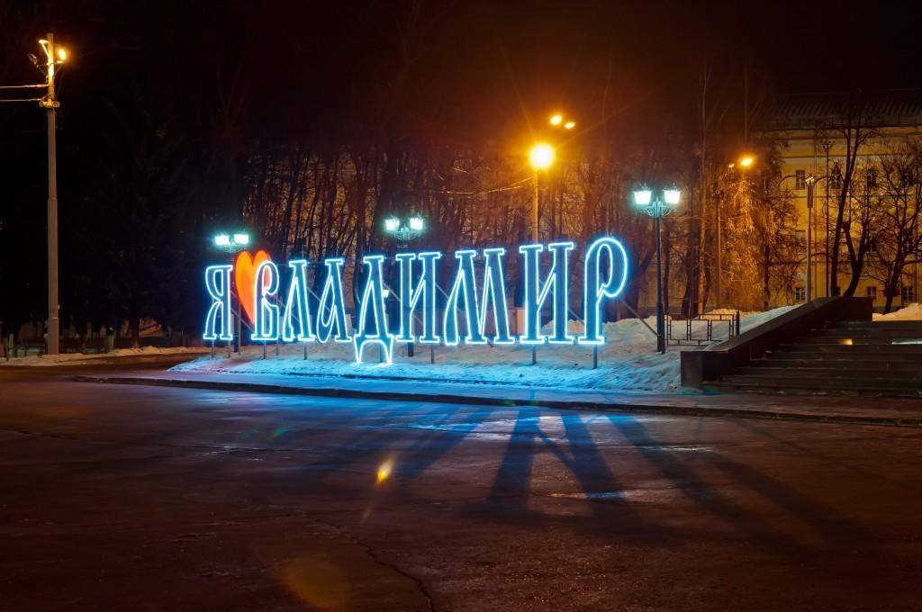 Немного ночного, зимнего Владимира (2016, ноябрь) 01