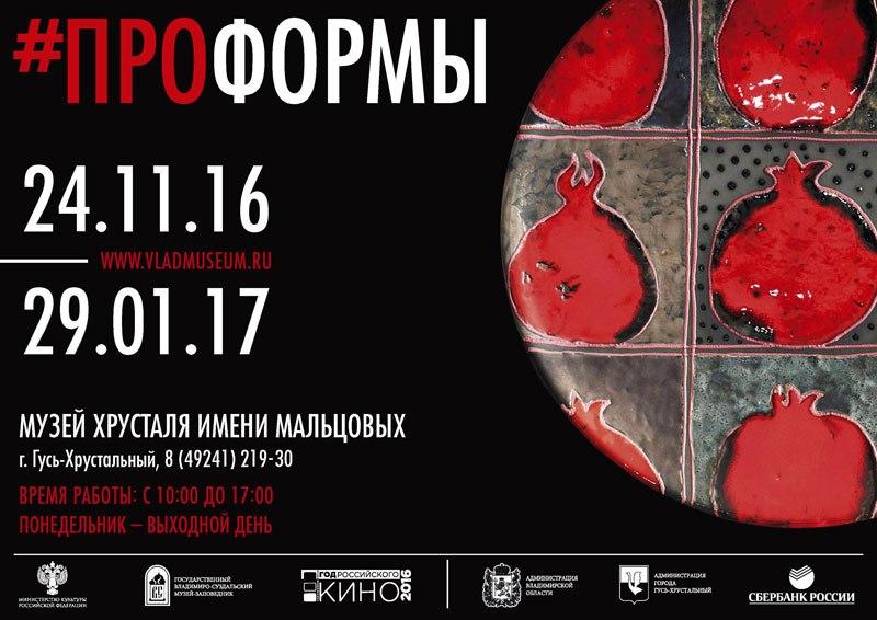 Выставка «Проформы» в Музее Хрусталя им. Мальцовых 10
