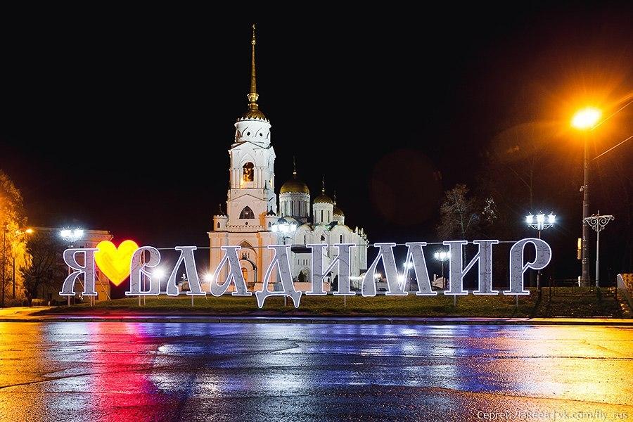Огни ночного Владимира (осень 2016) 05