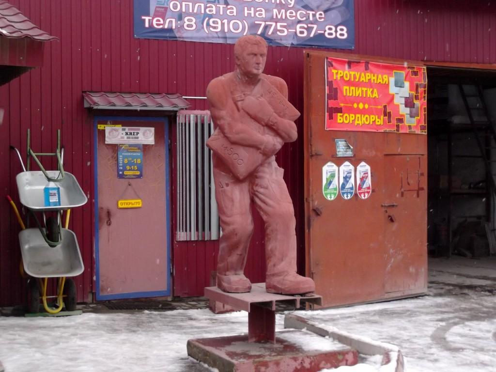 Памятник грузчику (студенту на подработке) с мешком цемента M-500