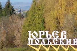 Юрьев-Польский, стелла при въезде в город