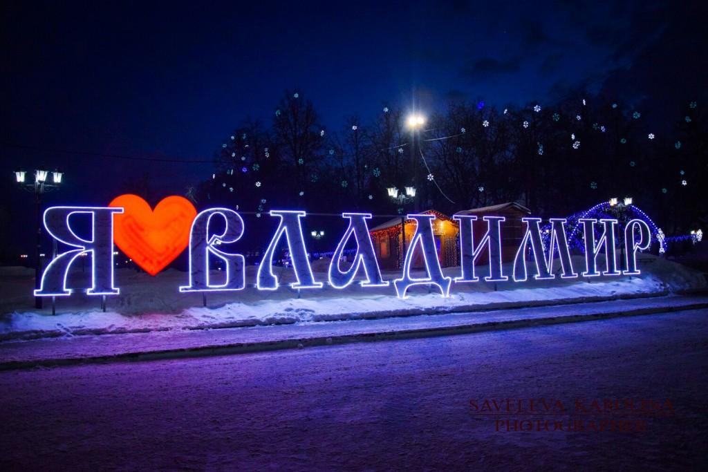 Вечерний Владимир. Зима 2017 года 02