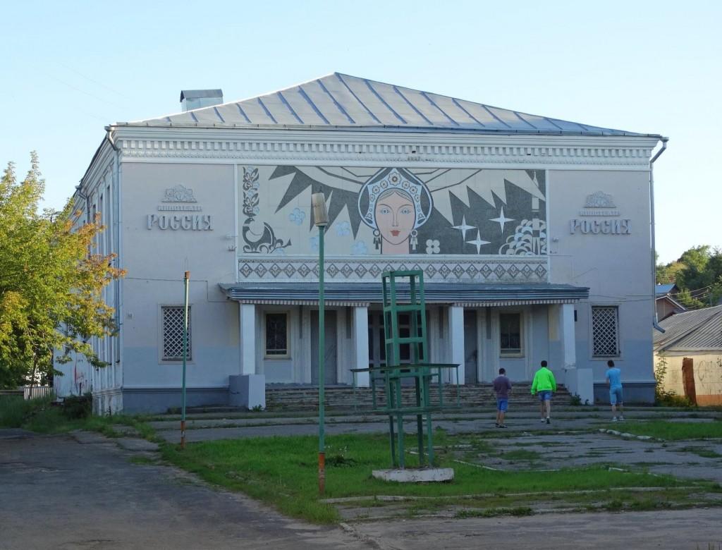 Вязники. Кинотеатр Россия