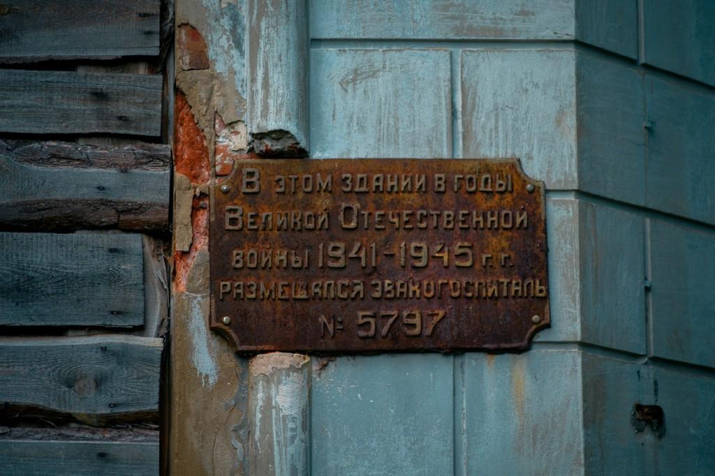 Усадьба фабриканта Сенькова 07