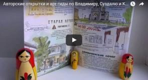 Авторские открытки и арт-гиды по Владимиру, Суздалю и Костроме от Дарьи Стуловой