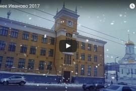 Зимнее Иваново 2017