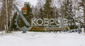 Ковров — город воинской славы, стела на въезде в город