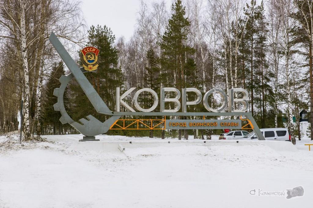 Ковров - город воинской славы, стела на въезде в город