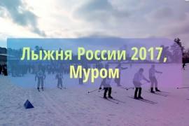 Лыжня России 2017, Муром 13.02.2017
