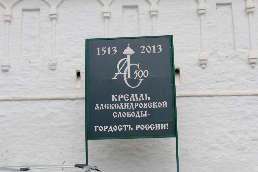 Музей-заповедник на территории Александровского кремля 01
