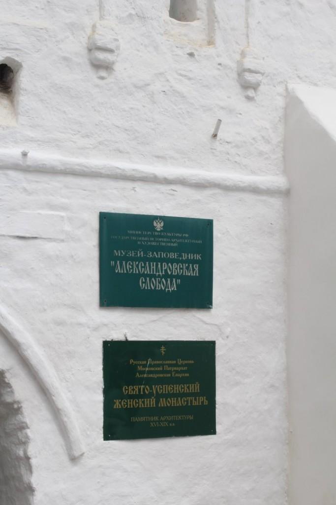 Музей-заповедник на территории Александровского кремля 02