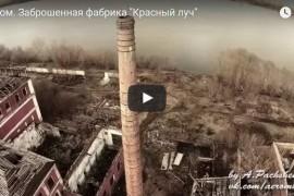 Муром. Заброшенная фабрика «Красный луч»