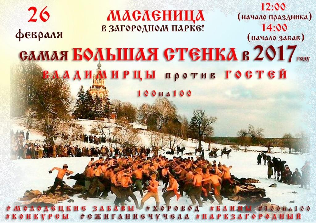 Народная масленица в загородном парке Владимира