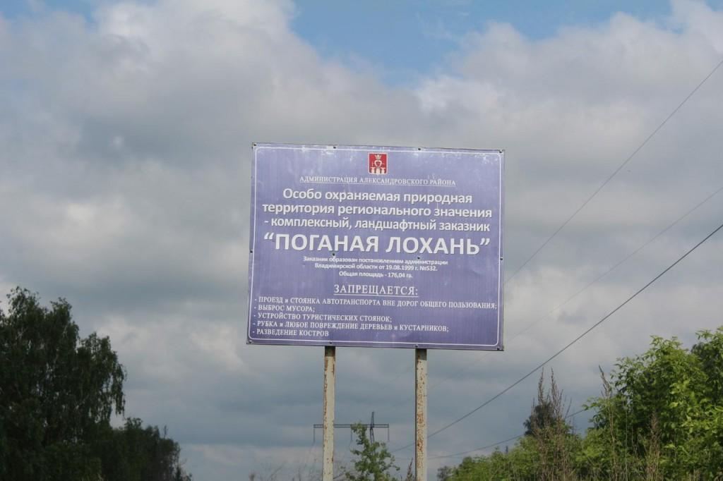 Поганая лохань, Александровский район 01