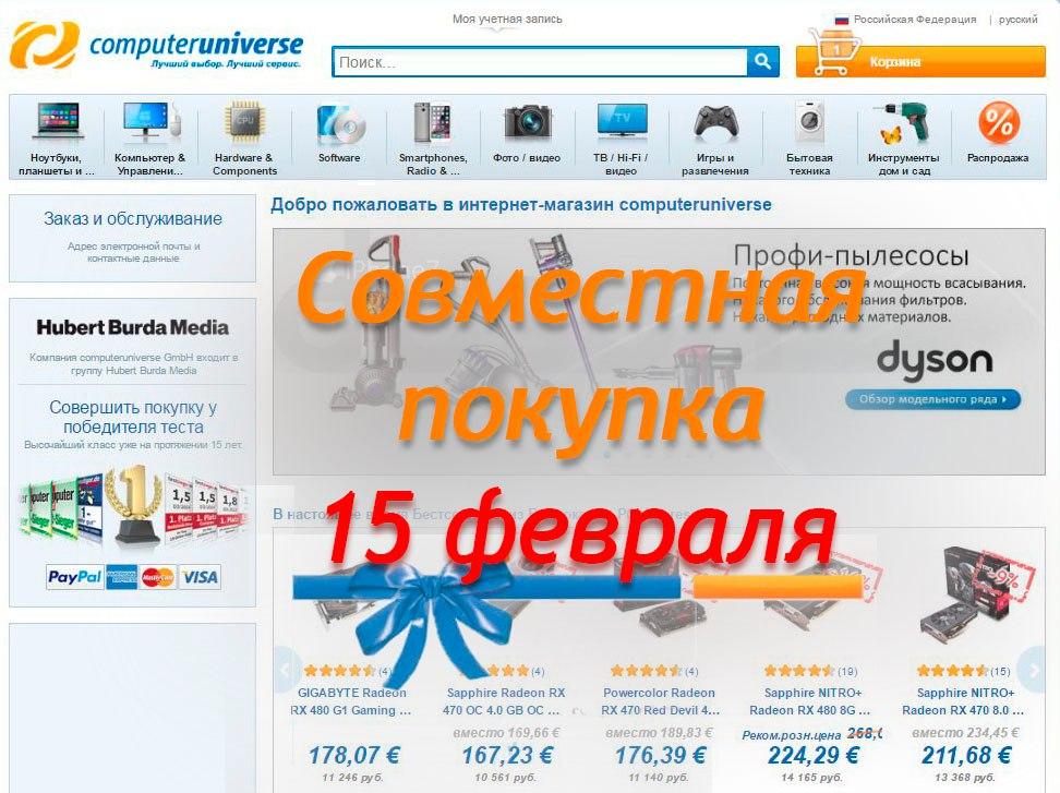 Совместные заказы на computeruniverse в Муроме, с отправкой по всей России