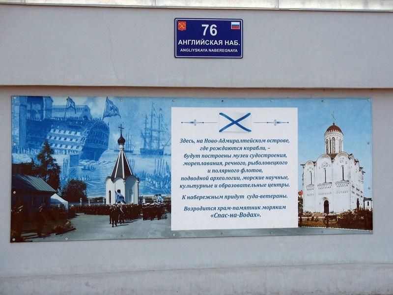 Церковь Спаса-на-Водах в Санкт-Петербурге (Клон Дмитриевского собора) 05