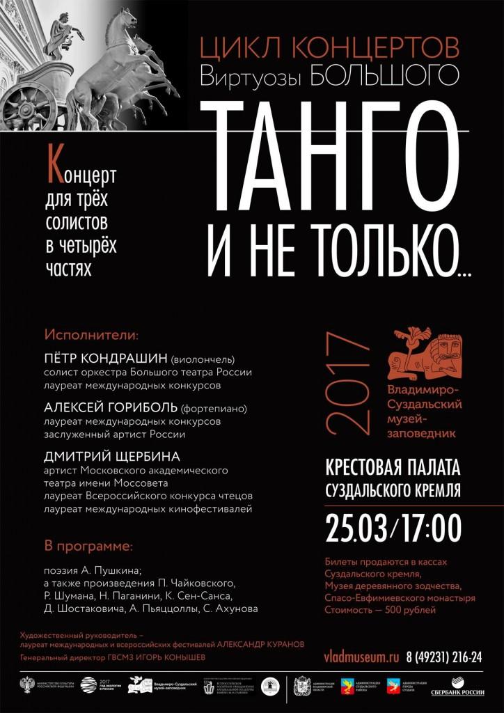 «Виртуозы Большого театра» в палате Суздальского кремля
