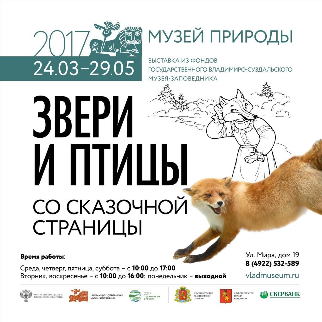 «Звери и птицы со сказочной страницы» в музее природы Владимира