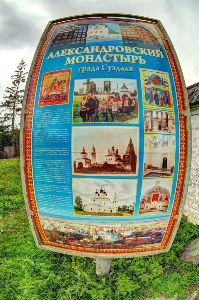 Александровский монастырь (Суздаль) 06