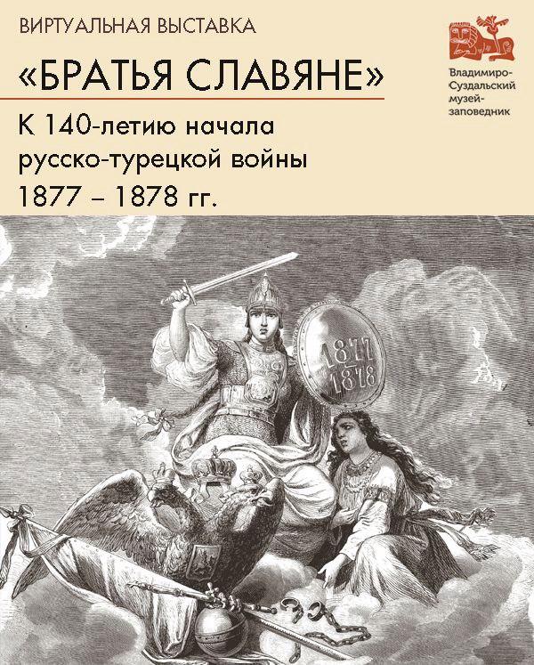 Выставка «Братья славяне», посвящённую 140-летию русско-турецкой войны 1877–1878 гг