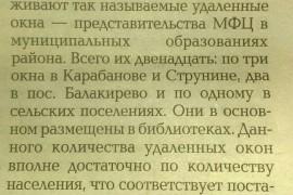 Как правильно «в Карабаново», «в Струнино» или «в Карабанове», «в Струнине»?