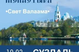 Межрегиональный музыкальный фестиваль «Добра тебе и света, Владимирская Русь»