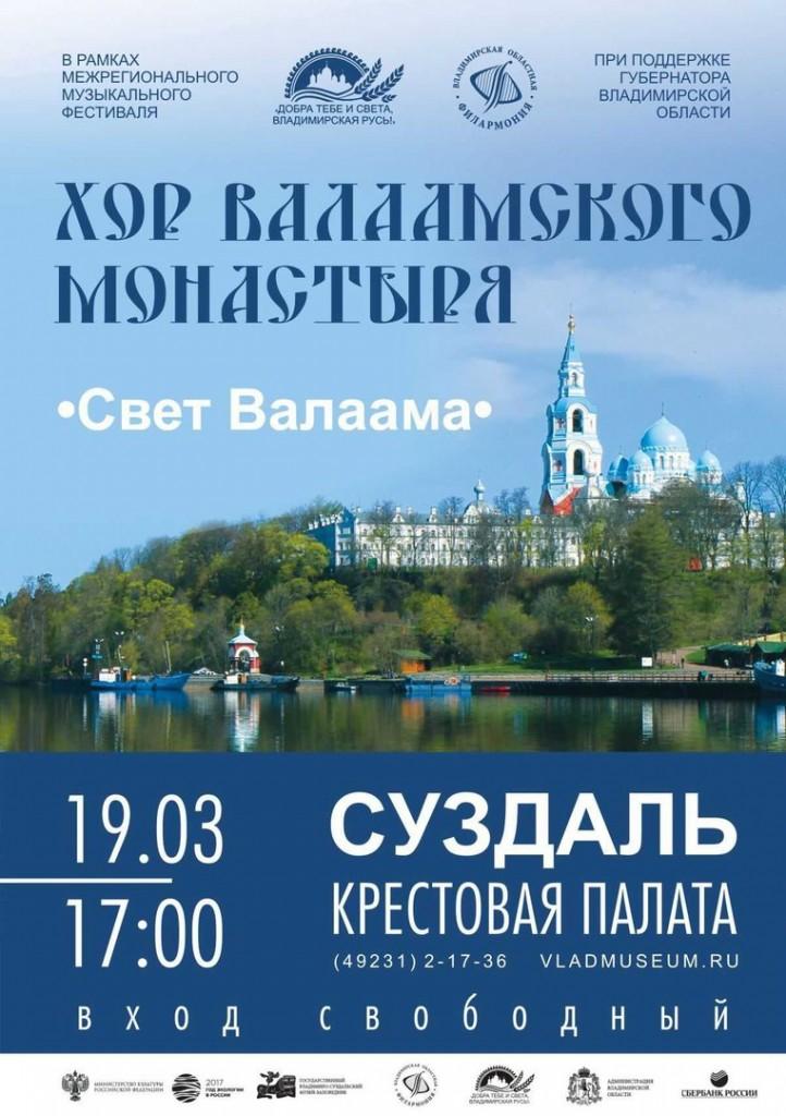 Межрегиональный музыкальный фестиваль «Добра тебе и света, Владимирская Русь» 01