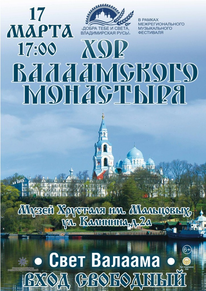 Межрегиональный музыкальный фестиваль «Добра тебе и света, Владимирская Русь» 02