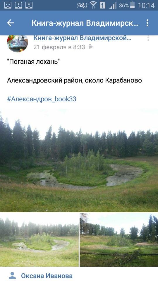 Около Карабаново