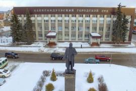 Памятник В.И. Ленину и городской суд в Александрове