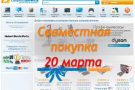 Первый мартовский совместный заказ на computeruniverse