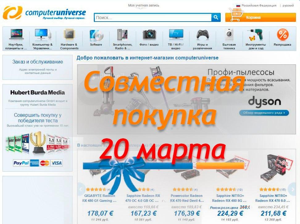 Совместная покупка на computeruniverse 20 марта