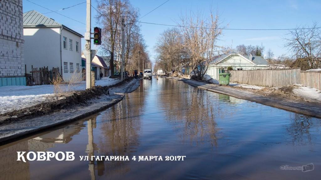 Ужасы нашего городка. Ковров, ул. Гагарина 4 марта 2017