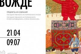 «Горки Ленинские» во Владимире, миф о любимом вожде