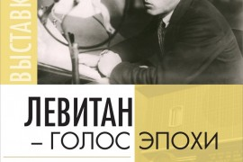 «Левитан – голос эпохи»