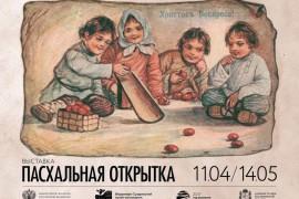 «Пасхальная открытка», выставка в Муромцево
