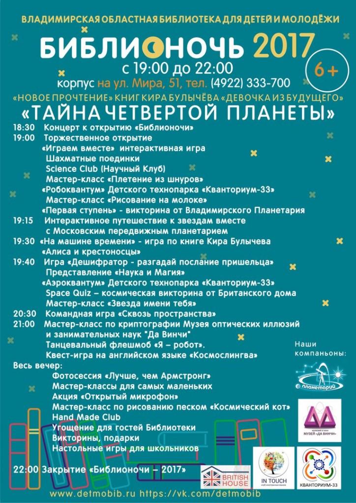 Библионочь 2017 программа 01