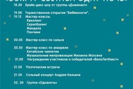 Библионочь 21 апреля 2017, г. Владимир, программа мероприятий