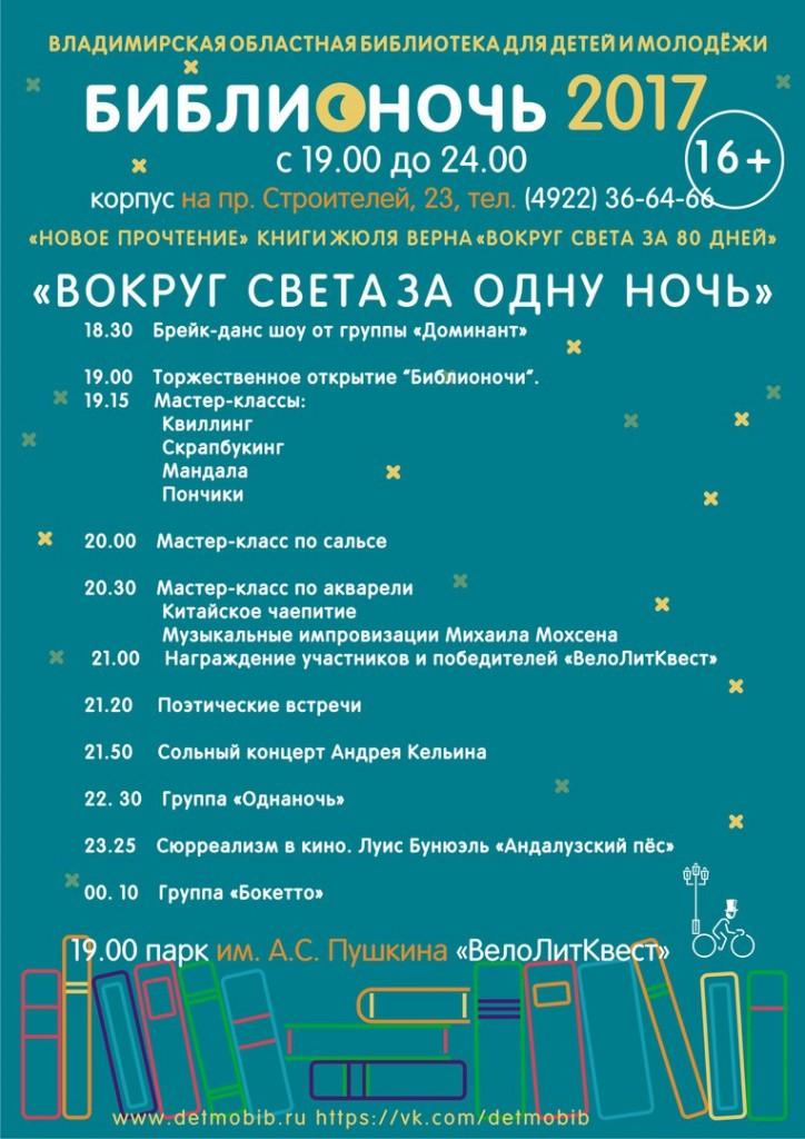 Библионочь 2017 программа 02