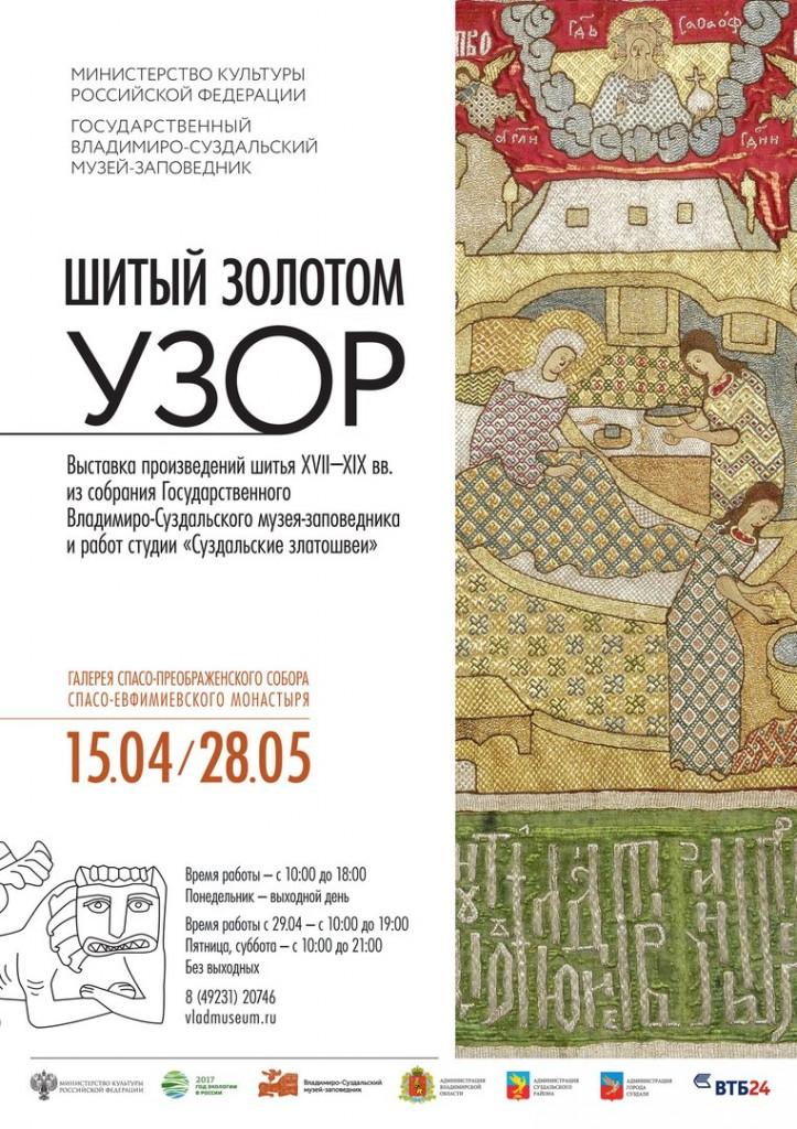 Выставка «Шитый золотом узор», Суздаль 01
