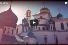 Нескучная прогулка по Истре, Московская область
