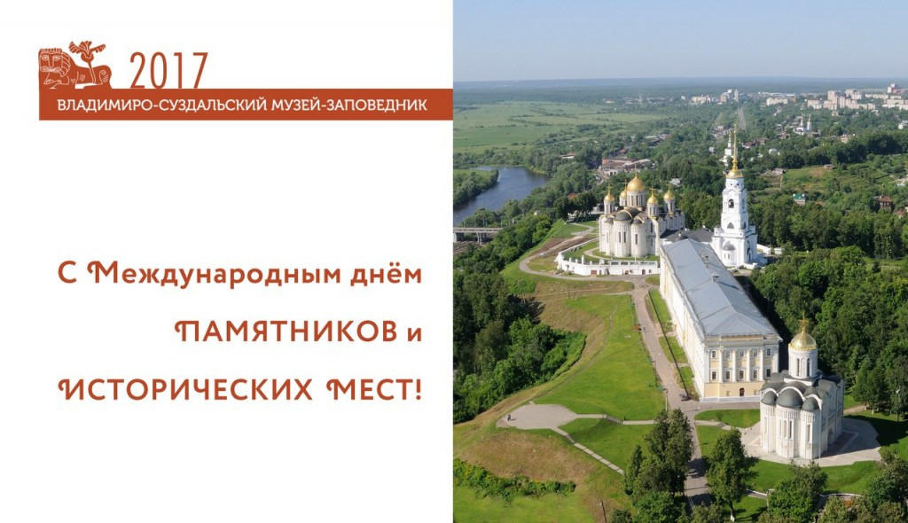 Международный день памятников и исторических мест! 01