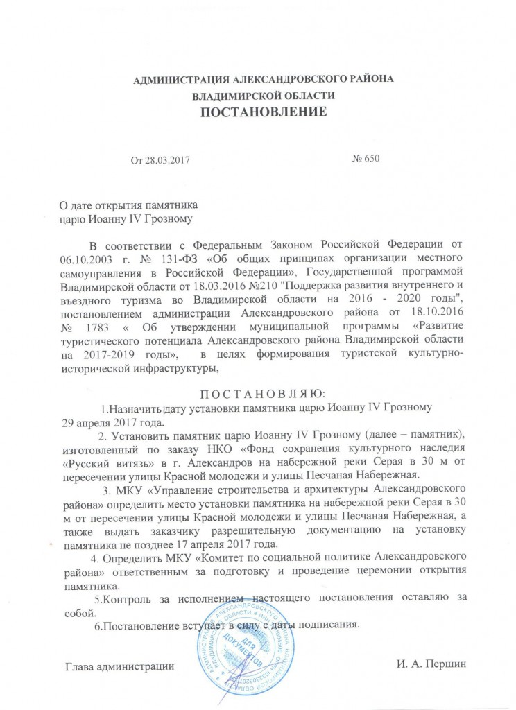 Открытие памятника царю Ивану Грозному в г. Александров 02