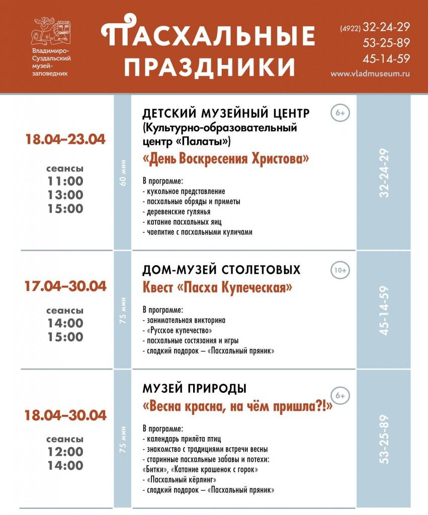 Пасхальные праздники во Владимире (расписание 2017)