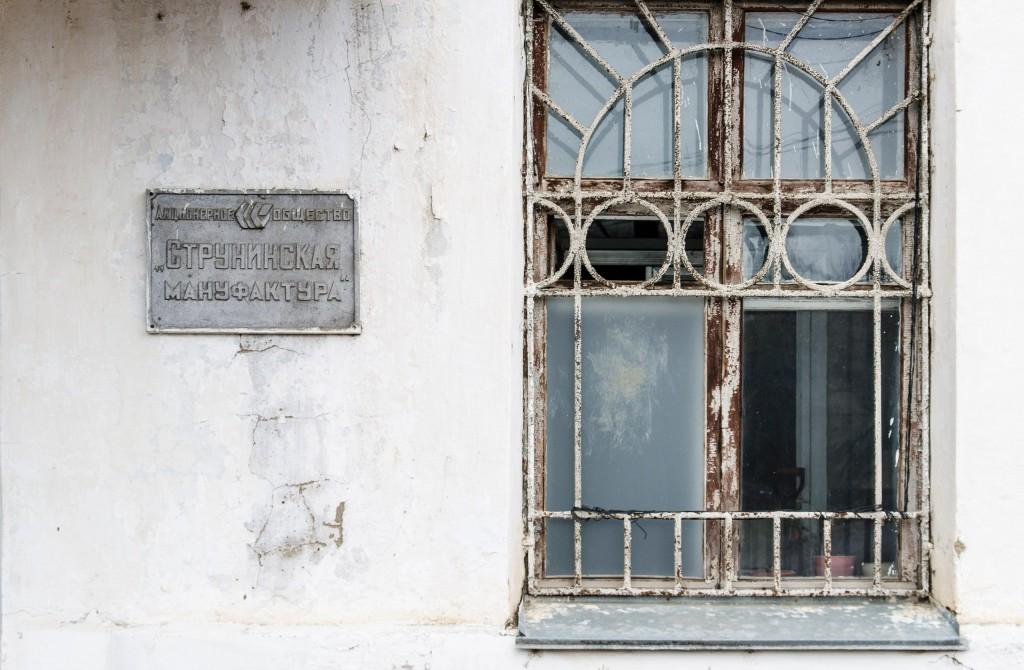 Струнино, Александровский район 08