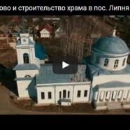 Храм в Б.Окулово и строительство храма в пос. Липня