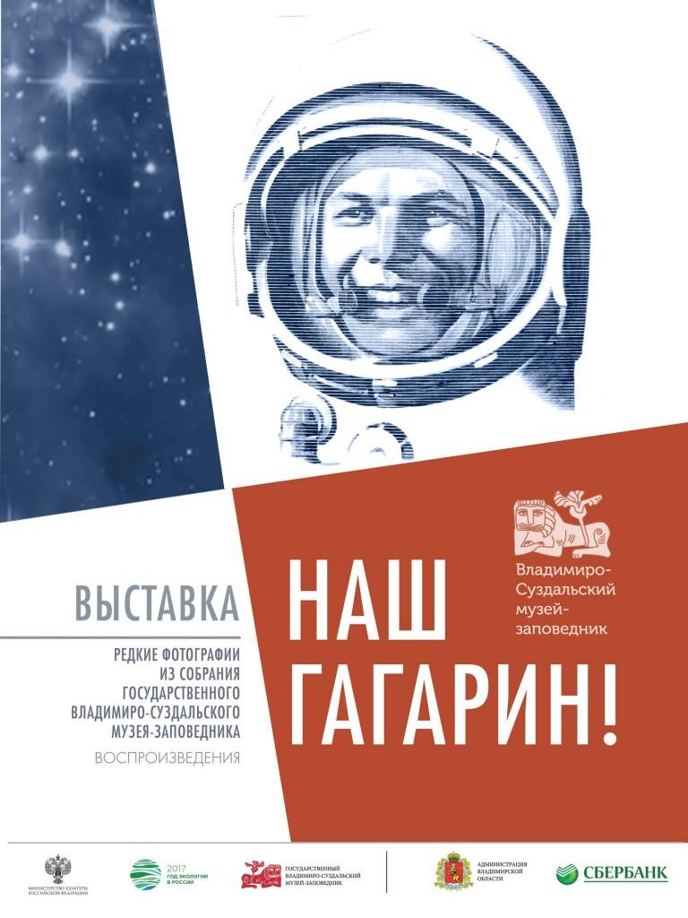выставка «Наш Гагарин!», г. Владимир