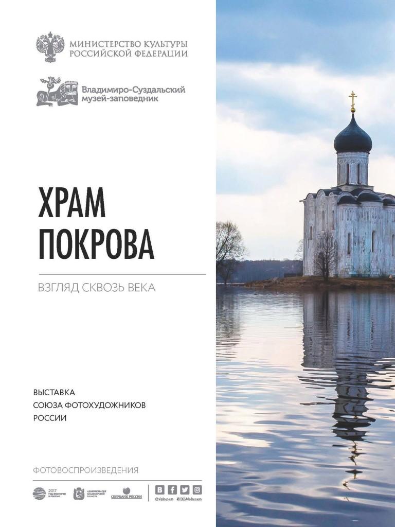 «Храм Покрова на Нерли – взгляд сквозь века» в Гороховце