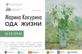 Выставка «Марина Кокурина. Ода жизни» в музее Хрусталя им. Мальцовых